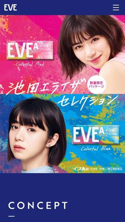 イブA錠×池田エライザ 数量限定パッケージ EVE(イブ)【エスエス製薬】