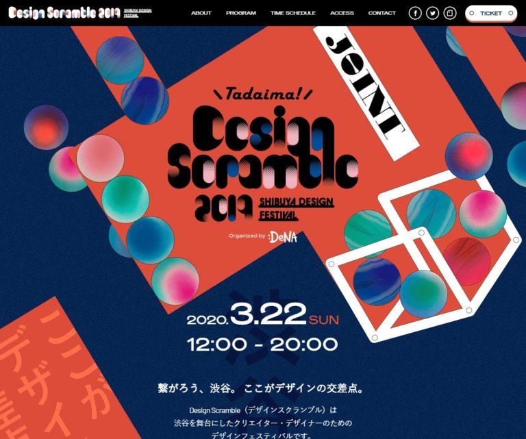 Tadaima! Design Scramble 2019 - 渋谷デザインフェスティバル -