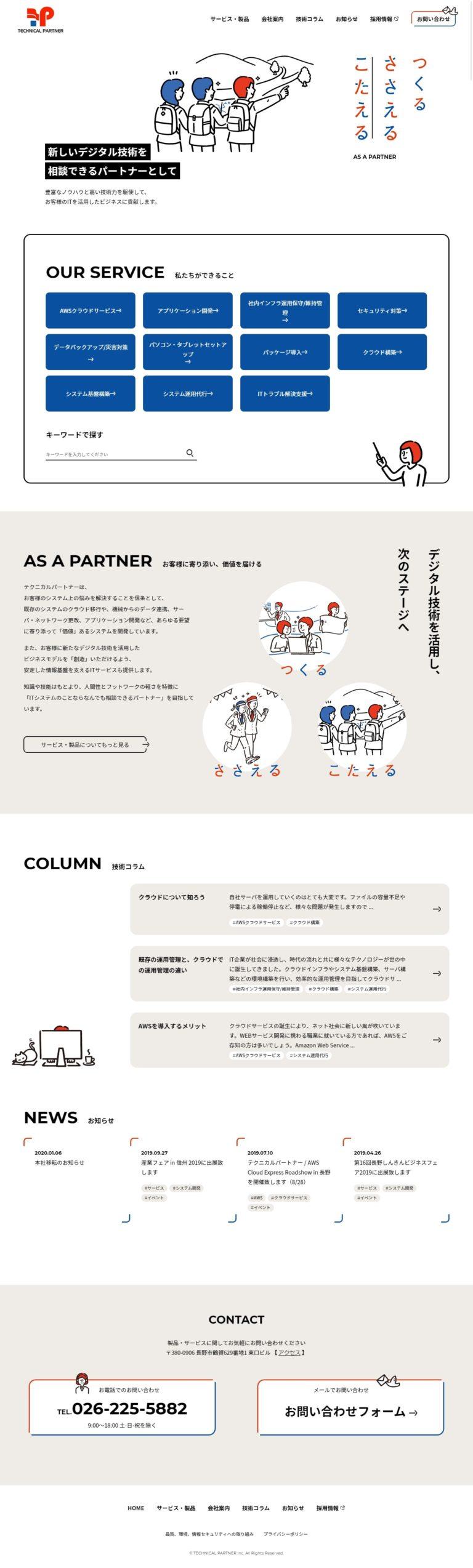株式会社テクニカルパートナー - ITシステム開発・基盤構築