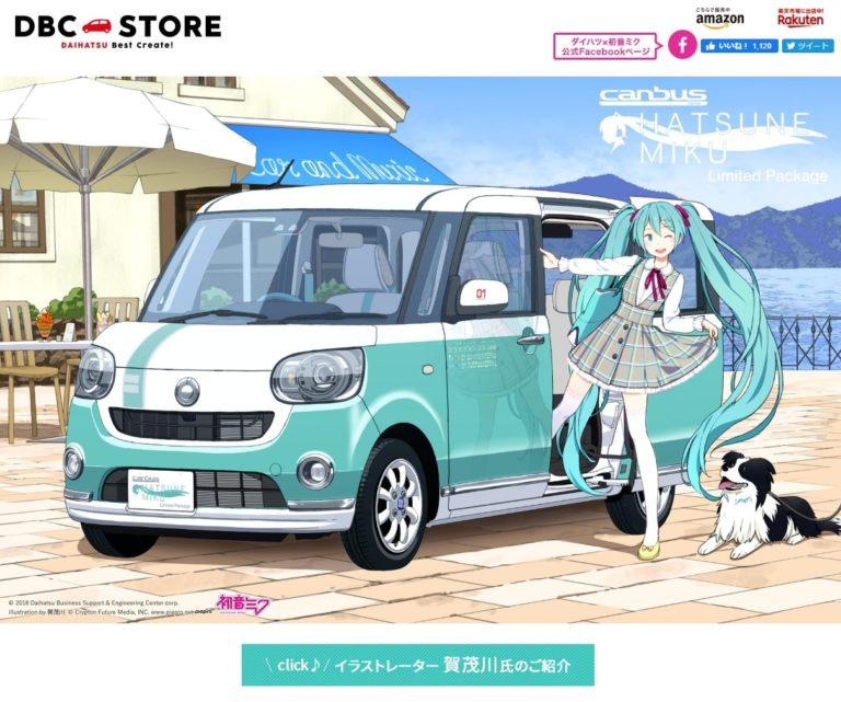 初音ミク × ダイハツ|DBC STORE紹介サイト