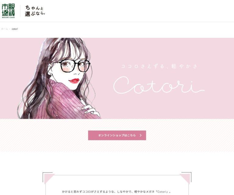 cotori|眼鏡市場(メガネ・めがね)