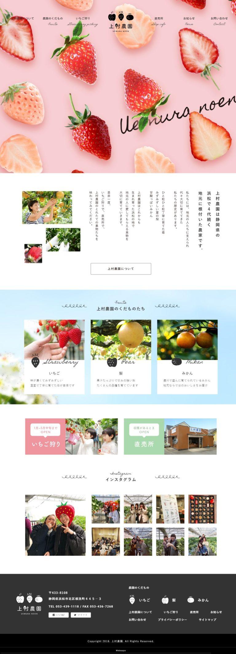 静岡県浜松市の上村農園|いちご・梨・みかんを直売・いちご狩りも