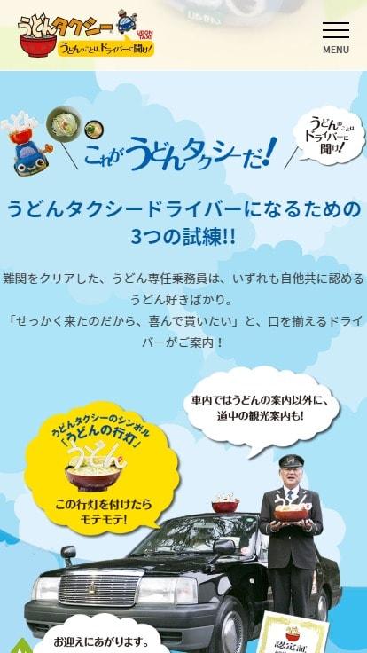 【公式】「うどんタクシー」でさぬきうどんを食べ歩き!