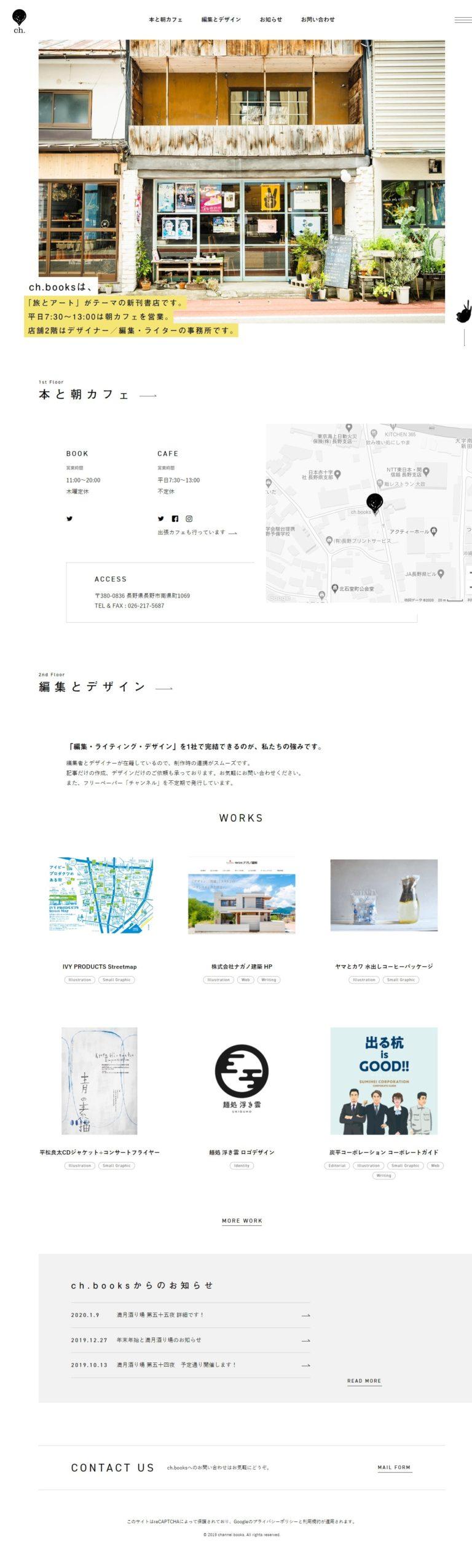 ch.books | 「旅とアート」がテーマの新刊書店 | 長野市