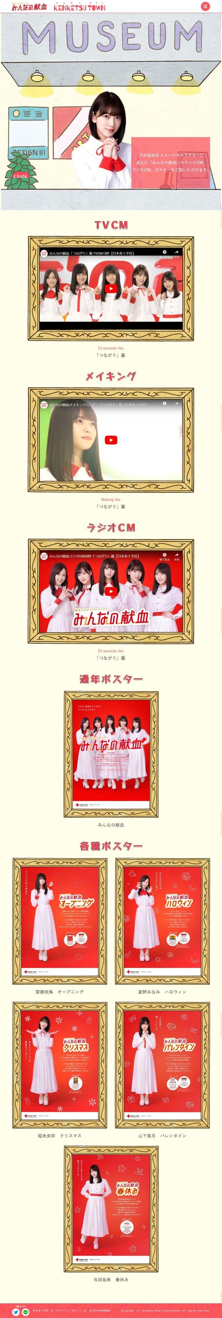 みんなの献血「KENKETSU TOWN」【日本赤十字社】