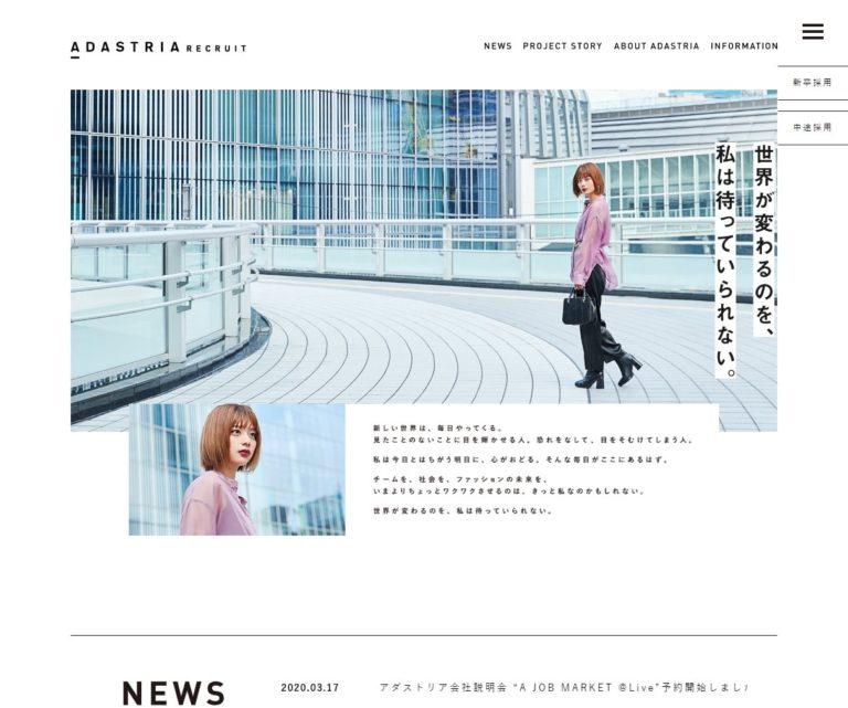 株式会社アダストリア 新卒中途採用サイト