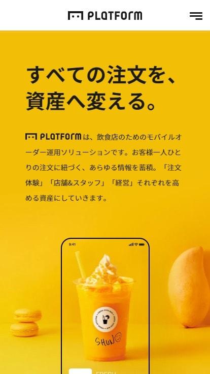 PLATFORM(プラットフォーム) | モバイルオーダー運用ソリューション