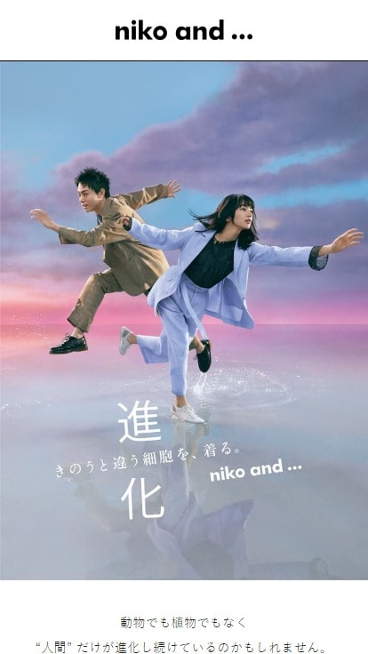 spring 2020 進化 主演:菅田将暉 小松菜奈 | niko and …(ニコアンド)OFFICIAL SITE