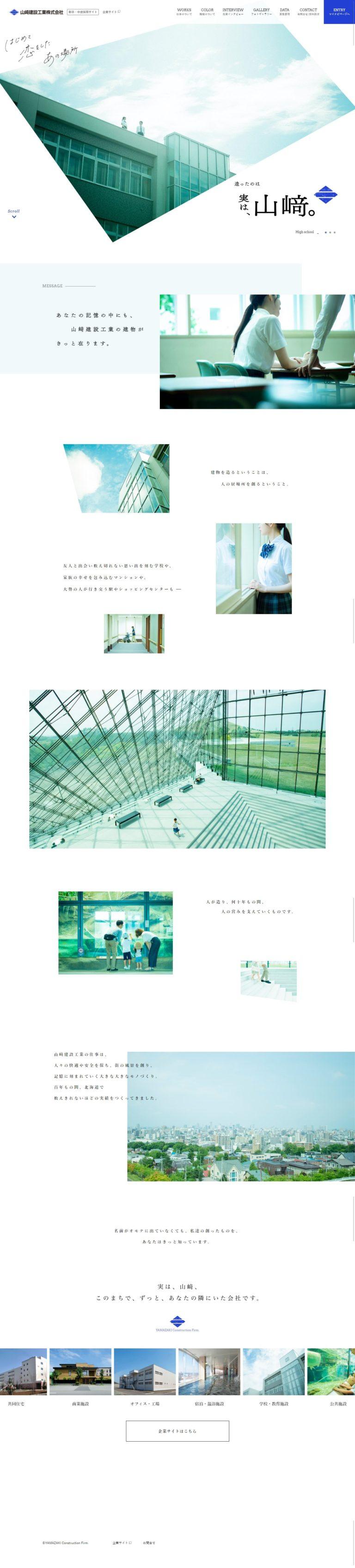 採用情報|山﨑建設工業株式会社|人と生きる建物をつくる建設企業
