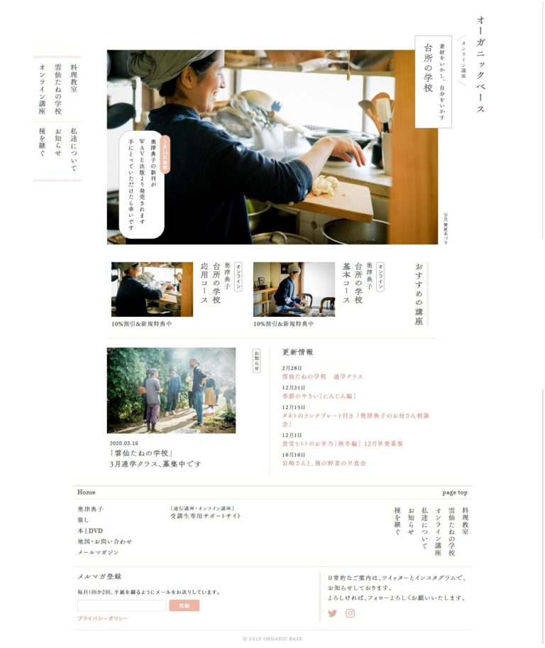 オーガニックベース(吉祥寺・雲仙)