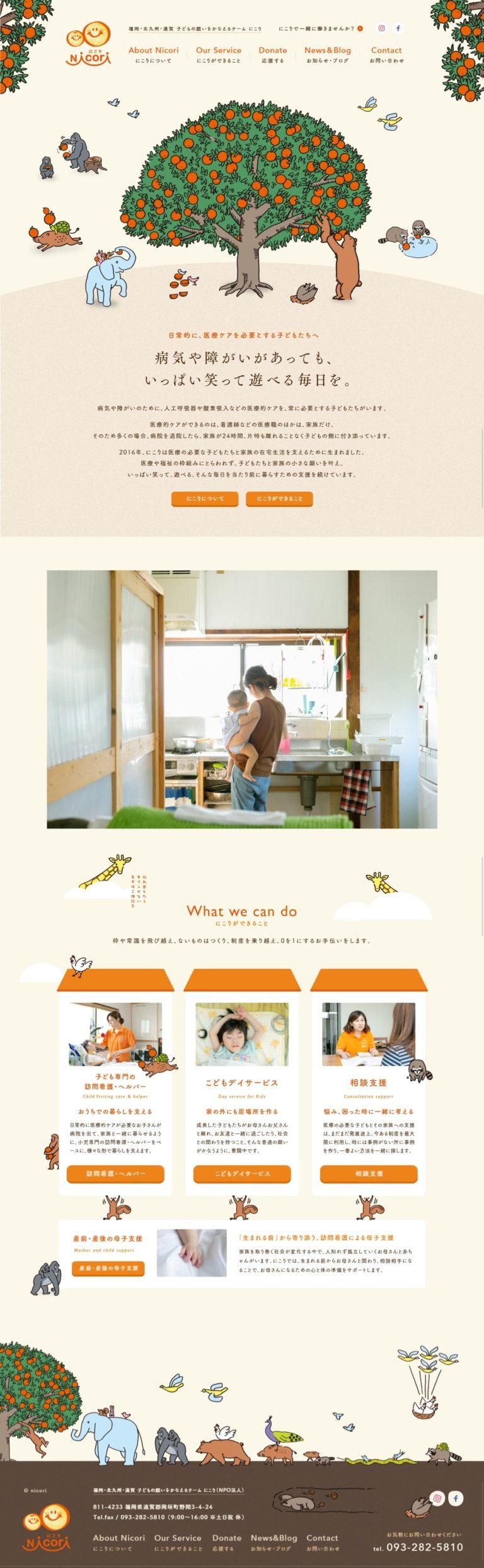 にこり | 福岡・北九州 小児の訪問看護・ヘルパー・児童発達支援・放課後等デイサービス