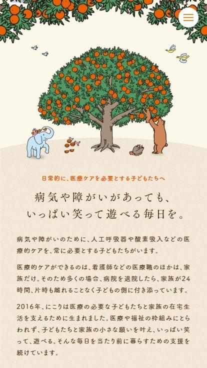 にこり   福岡・北九州 小児の訪問看護・ヘルパー・児童発達支援・放課後等デイサービス