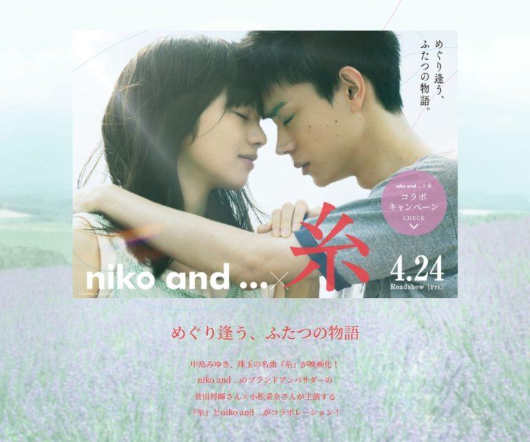 niko and ...×映画『糸』コラボキャンペーン