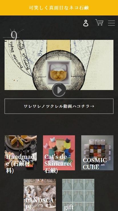9.kyuu|パーソナライズソープ「キュウ」|サスティナブルな手づくりオーガニック石鹸
