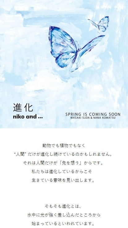 niko and … Spring is coming soon