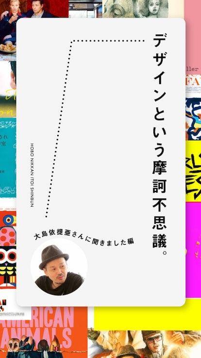 デザインという摩訶不思議。大島依提亜さんに聞きました編 - ほぼ日刊イトイ新聞