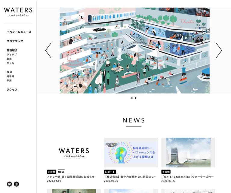 ウォーターズ竹芝 -WATERS takeshiba-