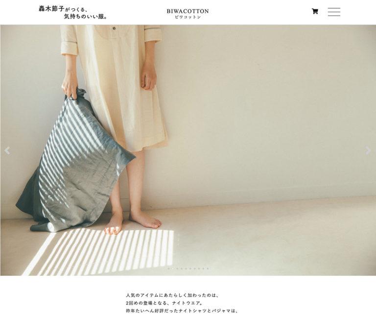 轟木節子がつくる、気持ちのいい服。BIWACOTTON - ほぼ日刊イトイ新聞
