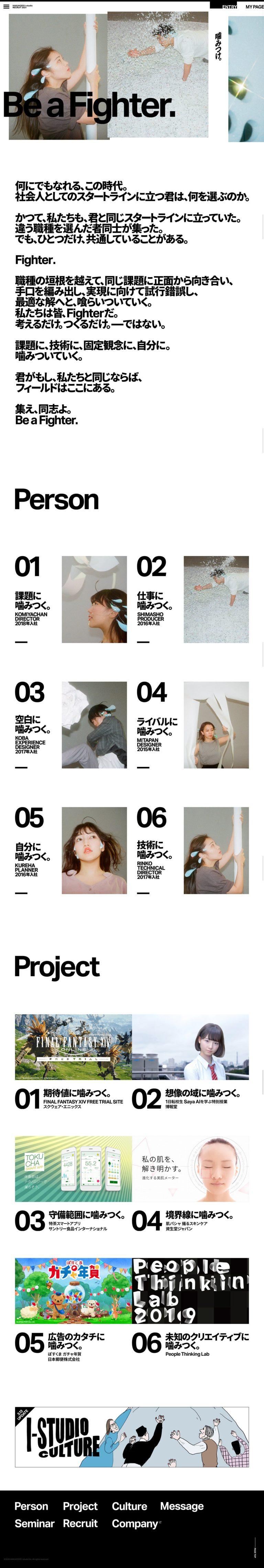 2021年度博報堂アイ・スタジオ新卒採用サイト