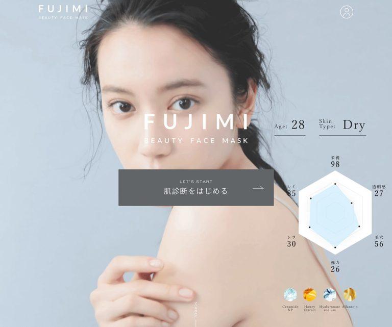 無料の肌診断|FUJIMI(フジミ)