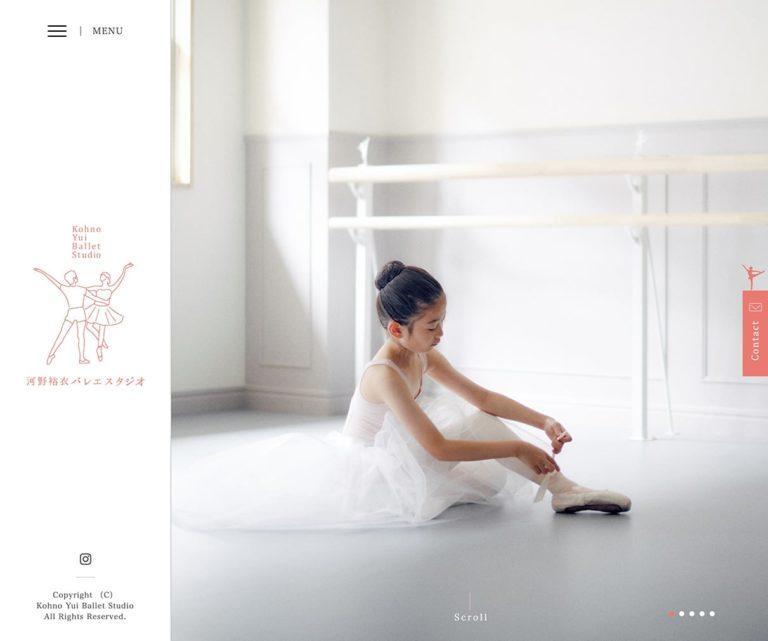 北摂・豊中のバレエスタジオ「河野裕衣バレエスタジオ 」