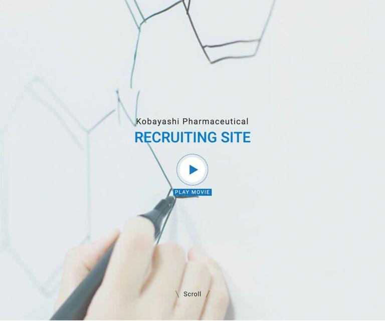 新卒採用情報|小林製薬株式会社
