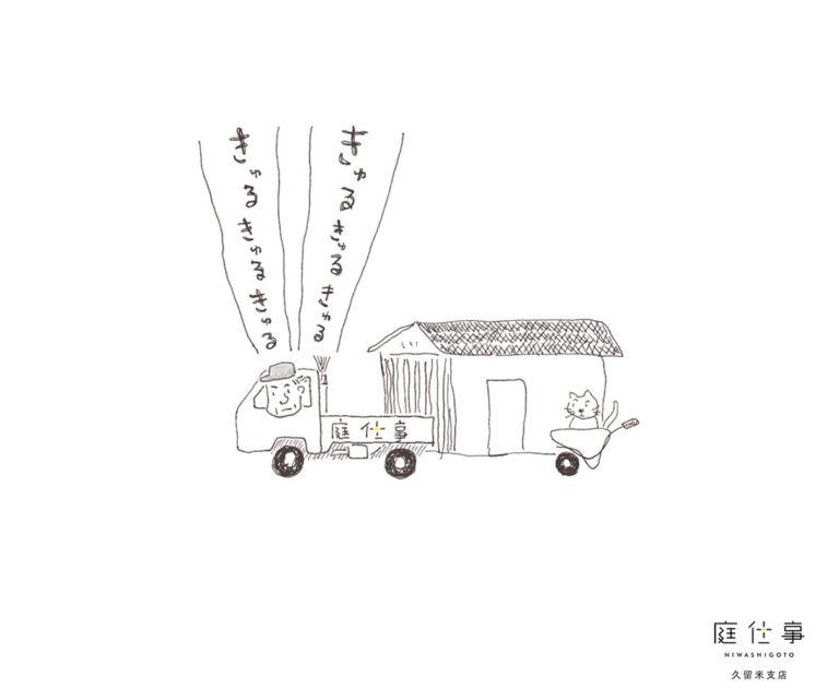 久留米市の外構・エクステリア専門店 庭仕事 NIWASHIGOTO にわしごと ニワシゴト