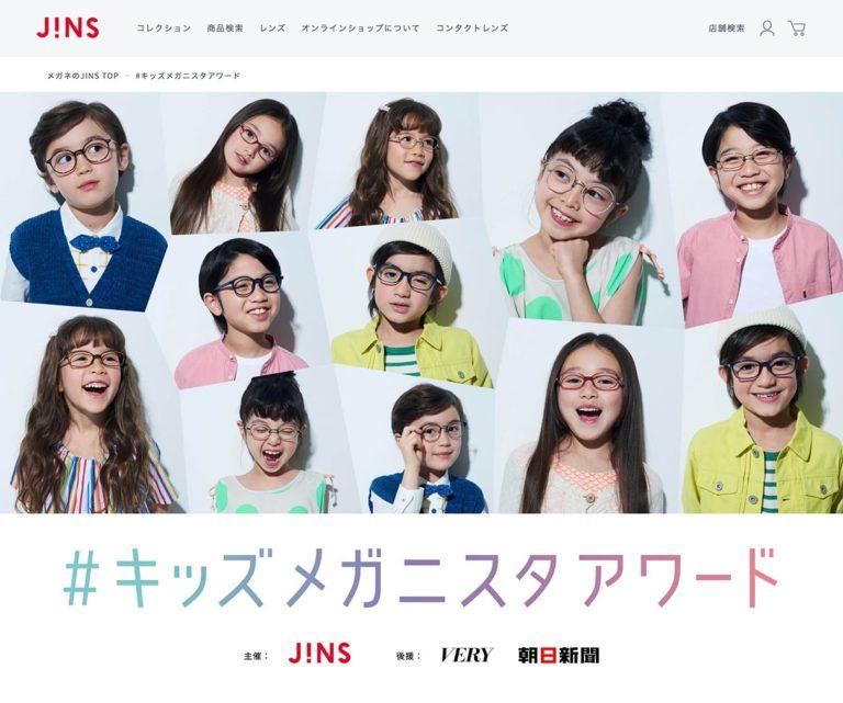 #キッズメガニスタアワード| JINS - 眼鏡(メガネ・めがね)