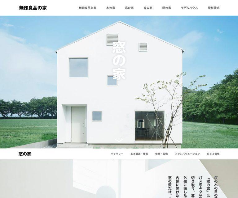 窓の家|無印良品の家