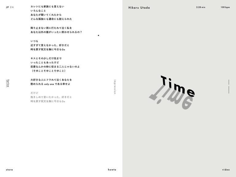 宇多田ヒカル 配信シングル『Time』歌詞サイト