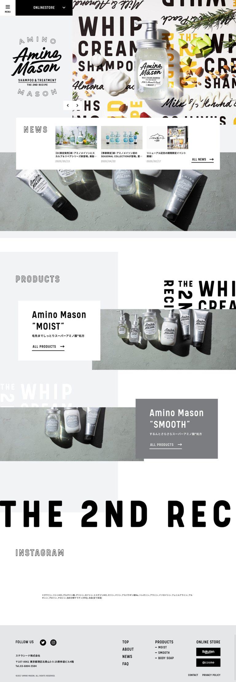 【公式】Amino mason(アミノメイソン)| キレイのレシピ第2弾