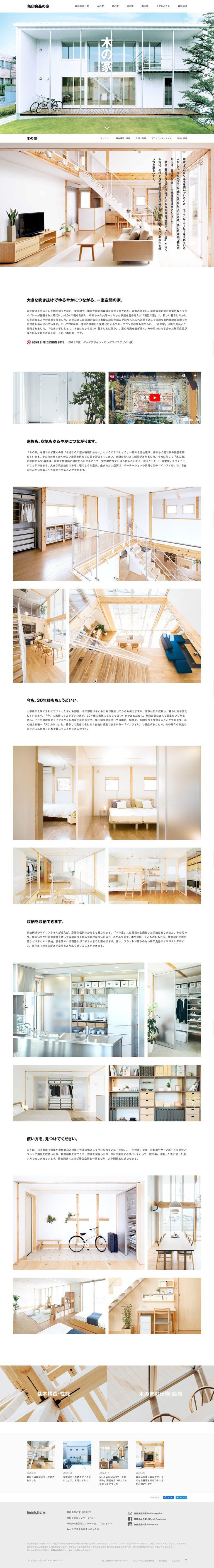木の家|無印良品の家