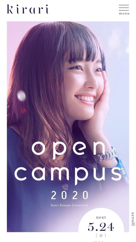 オープンキャンパス|千里金蘭大学
