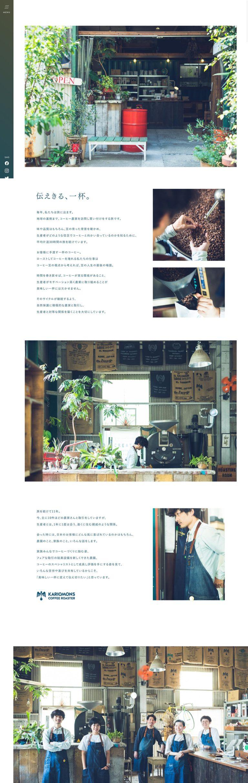 カリオモンズコーヒーロースター | コーヒー豆粉・水出し・ドリップバッグの通販・オンラインショップ