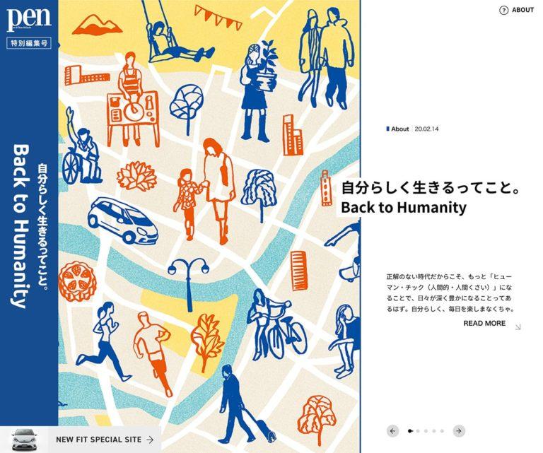 Pen(ペン)特別編集|Back to Humanity 自分らしく、生きるってこと。