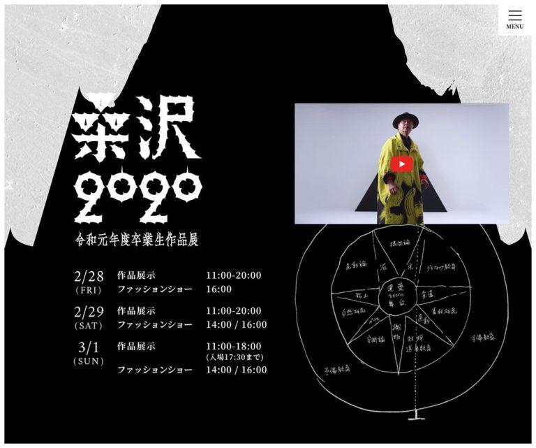 桑沢2020:桑沢デザイン研究所 令和元年度卒業生作品展