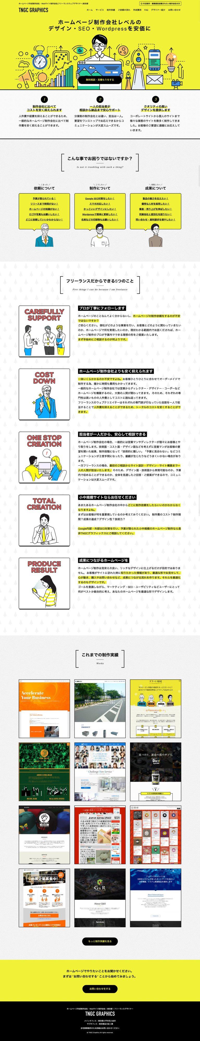 ホームページ制作・Web制作 東京都|フリーランスデザイナーのTNGC