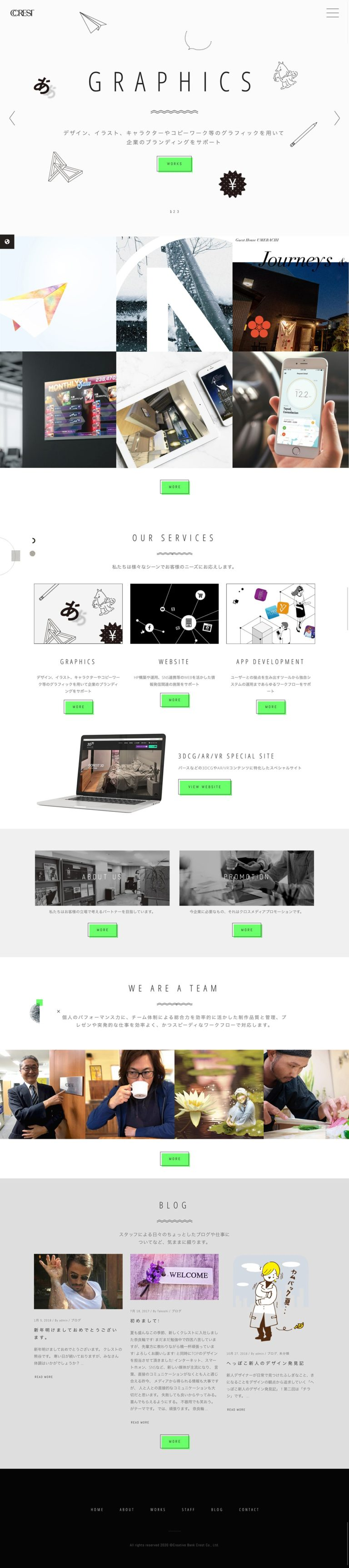 仙台のデザイン・ホームページ制作・アプリ開発|有限会社クレスト