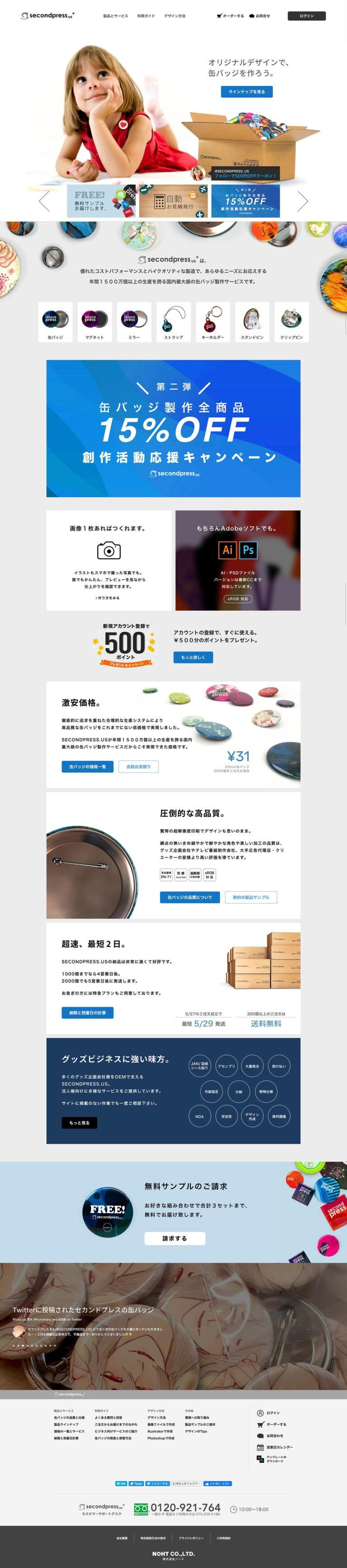 国内最大級の缶バッジ製造サービス | SECONDPRESS.US