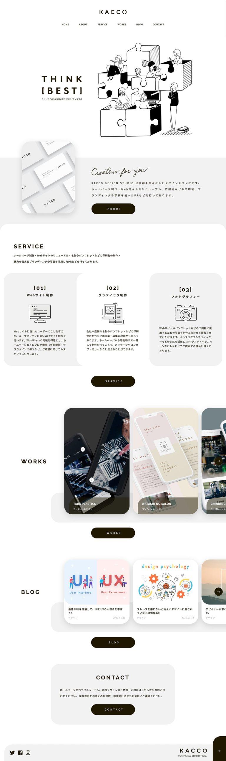 京都のWebサイト・ホームページ制作 - KACCO DESIGN STUDIO[カッコデザインスタジオ]