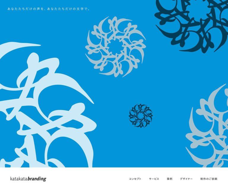 katakata branding | コーポレートフォントのオーダーメイド