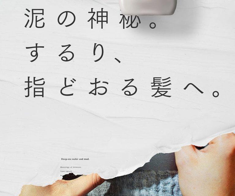 クレイヘアケアブランド【DROAS(ドロアス)】公式サイト