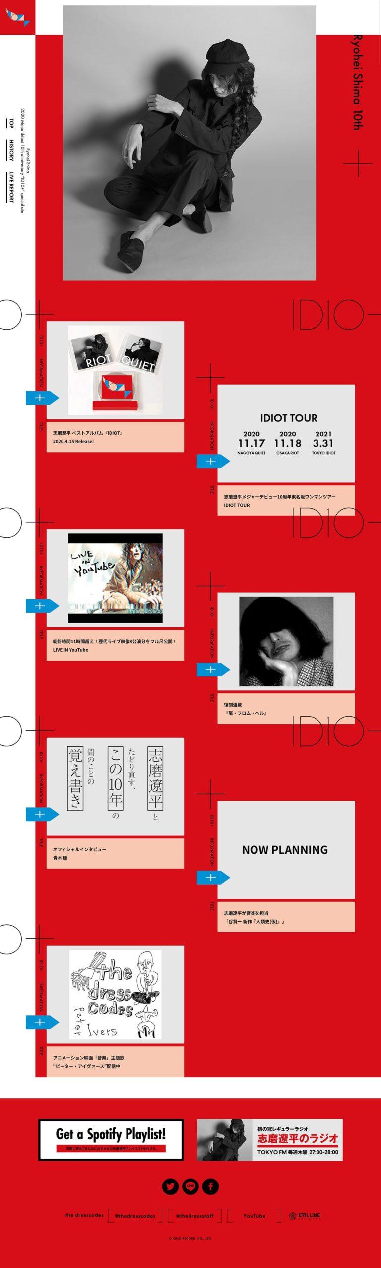 志磨遼平メジャーデビュー10周年『ID10+』特設サイト