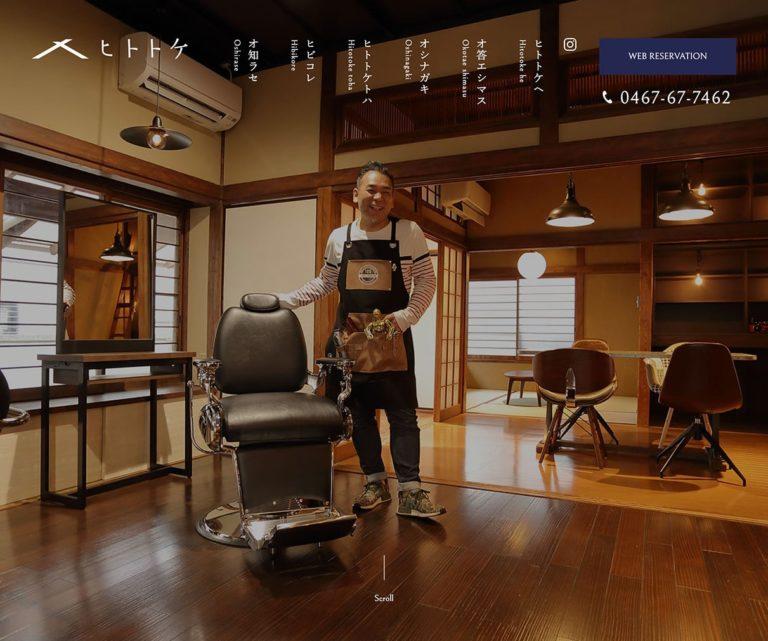 鎌倉・長谷駅から徒歩2分の美容室 ヒトトケ