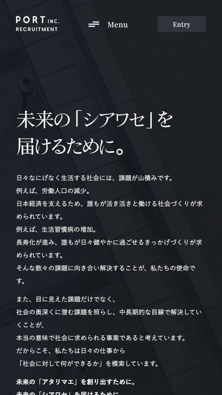 採用情報|ポート株式会社(PORT INC.)