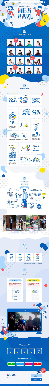 MEJINAVI2020|目白大学まるわかりサイト