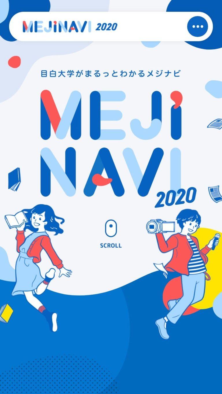 MEJINAVI2020 目白大学まるわかりサイト