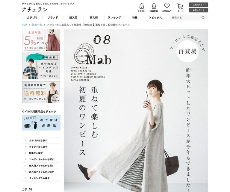 ナチュラル服や雑貨のファッション通販サイト ナチュラン