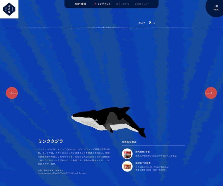木の屋の鯨をもっと食べたい!知りたい!|木の屋石巻水産