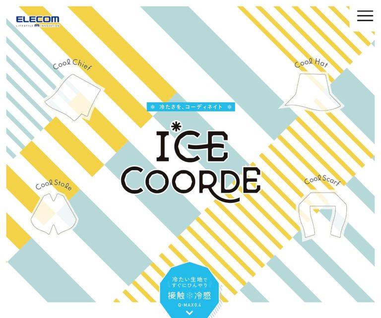 ICE COORDE | 冷たさを、コーディネイト